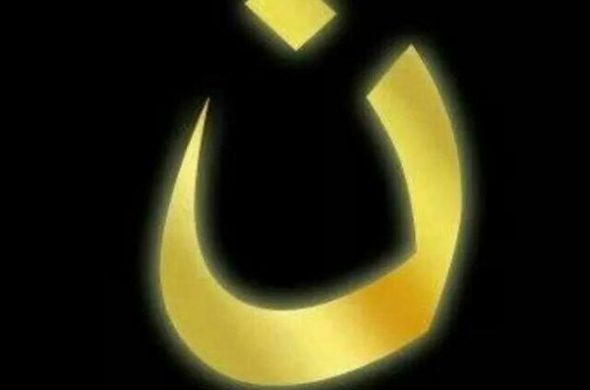 arabic letter N U shaped persecuted christians nazarene