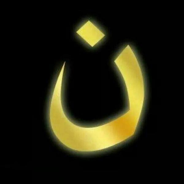 What Does the U-shaped ن Arabic letter mean on Facebook and Twitter?